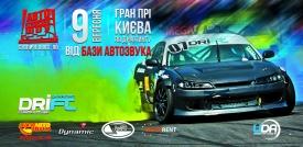 2012 Grand Prix Kiev
