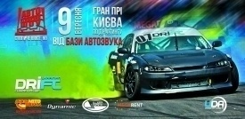 2012 Гран-При Киев